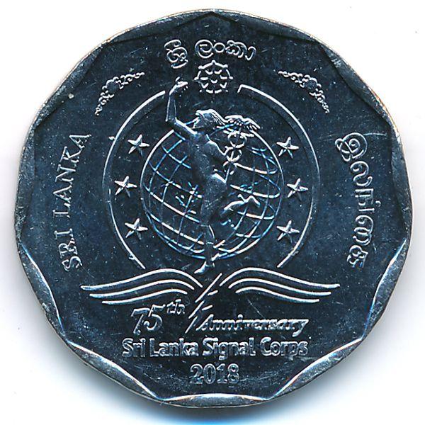 Шри-Ланка, 10 рупий (2018 г.)