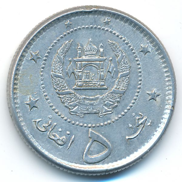 Афганистан, 5 афгани (1958 г.)