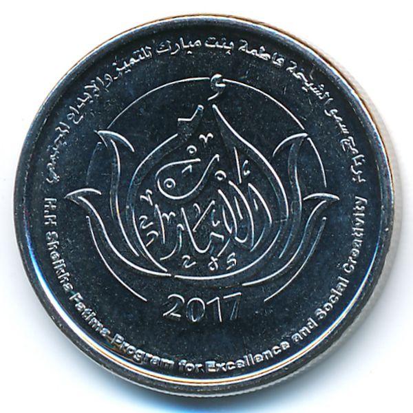 ОАЭ, 1 дирхам (2017 г.)
