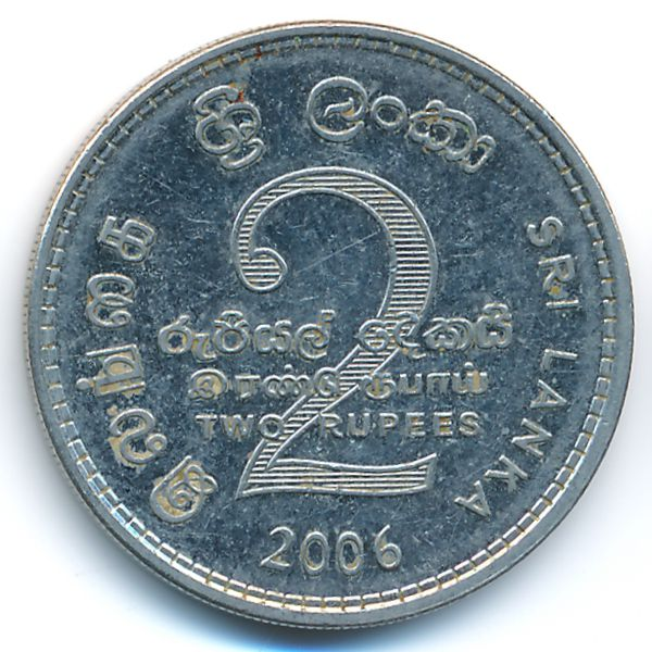 Шри-Ланка, 2 рупии (2006 г.)