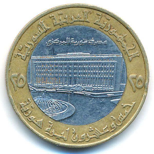 Сирия, 25 фунтов (1996 г.)