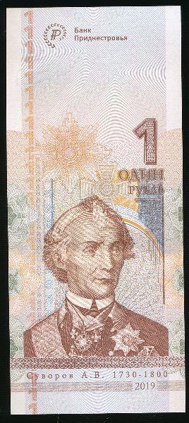 Приднестровье, 1 рубль (2019 г.)