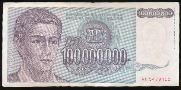 Югославия, 100000000 динаров (1993 г.)