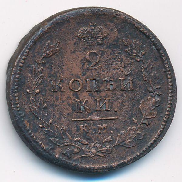 Александр I (1801—1825), 2 копейки (1813 г.)