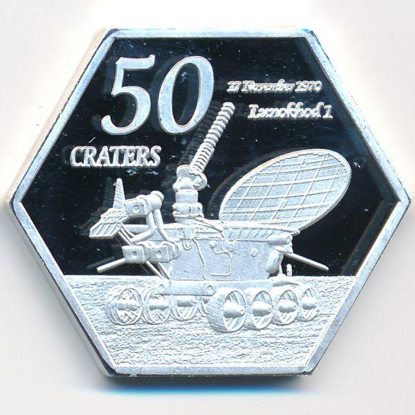 Лунная республика, 50 кратеров (2020 г.)