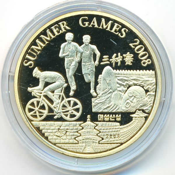 Северная Корея, 20 вон (2008 г.)