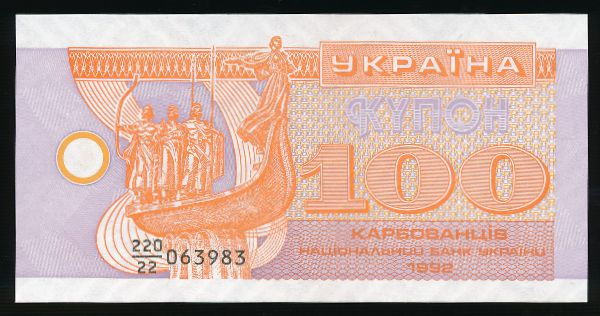 Украина, 100 карбованцев (1992 г.)
