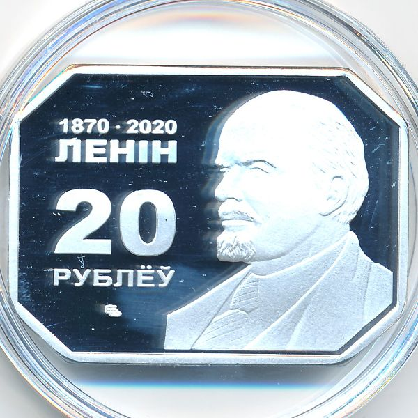 Витебская Народная Республика, 20 рублей (2020 г.)