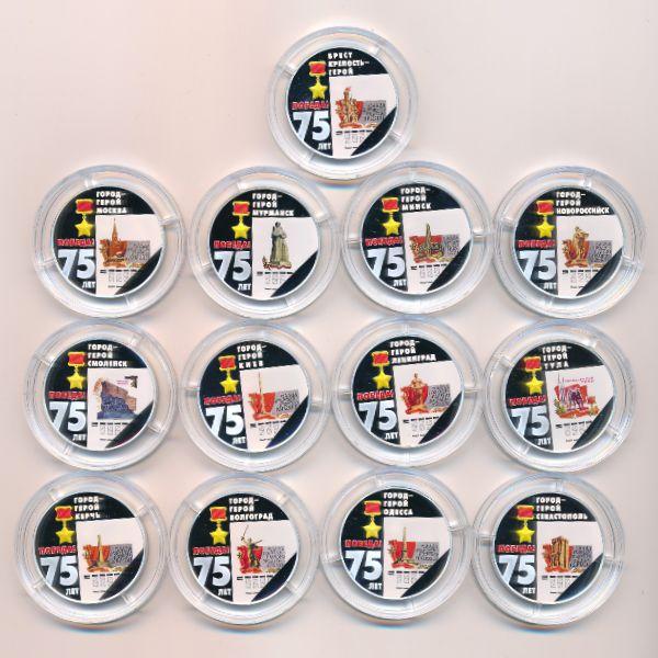 Приднестровье, Набор монет (2020 г.)