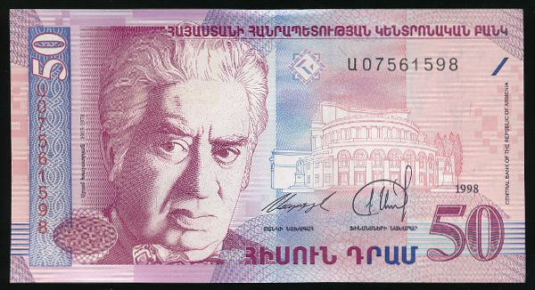 Армения, 50 драм (1998 г.)
