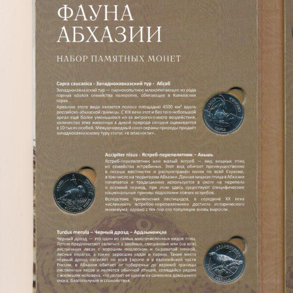 Республика Абхазия, Набор монет (2020 г.)