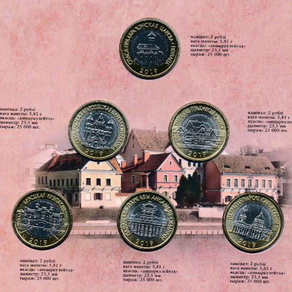 Беларусь, Набор монет (2019 г.)