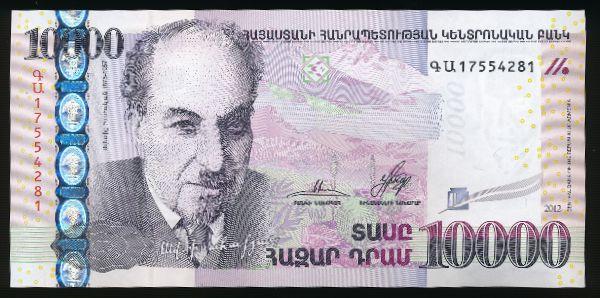 Армения, 10000 драм (2012 г.)