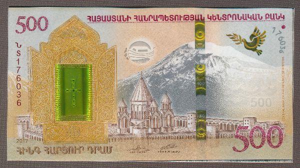 Армения, 500 драм (2017 г.)
