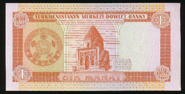 Туркменистан, 1 манат (1993 г.)