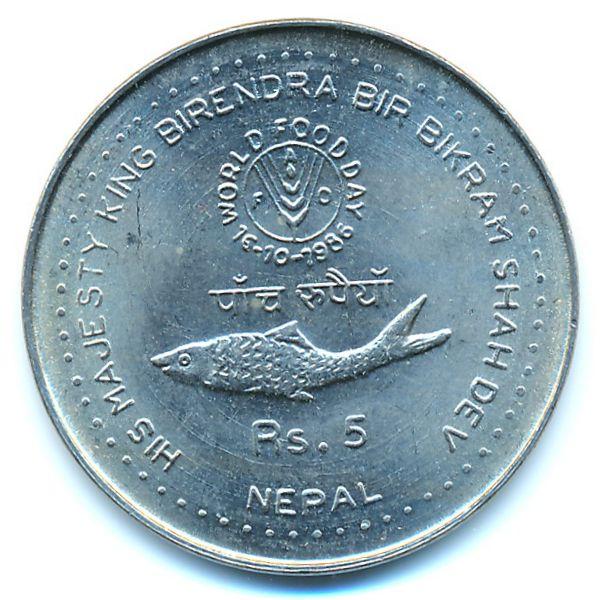 Непал, 5 рупий (1986 г.)