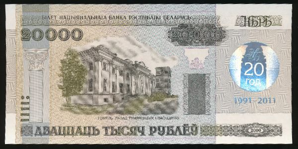 Беларусь, 20000 рублей (2011 г.)