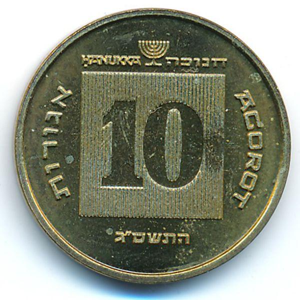 Израиль, 10 агорот (2003 г.)