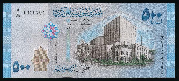 Сирия, 500 фунтов (2013 г.)