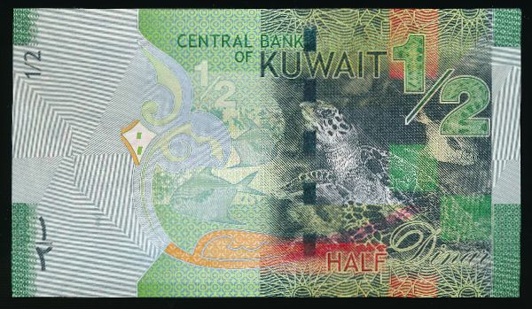 Кувейт, 1/2 динара (2014 г.)