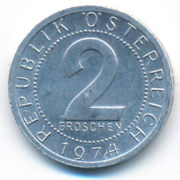 Австрия, 2 гроша (1974 г.)