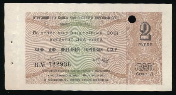 СССР, 2 рубля (1979 г.)