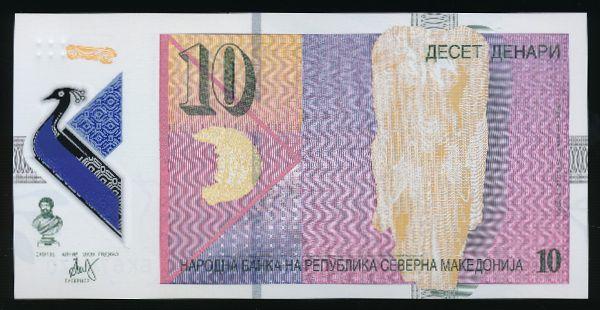 Северная Македония, 10 денар (2020 г.)