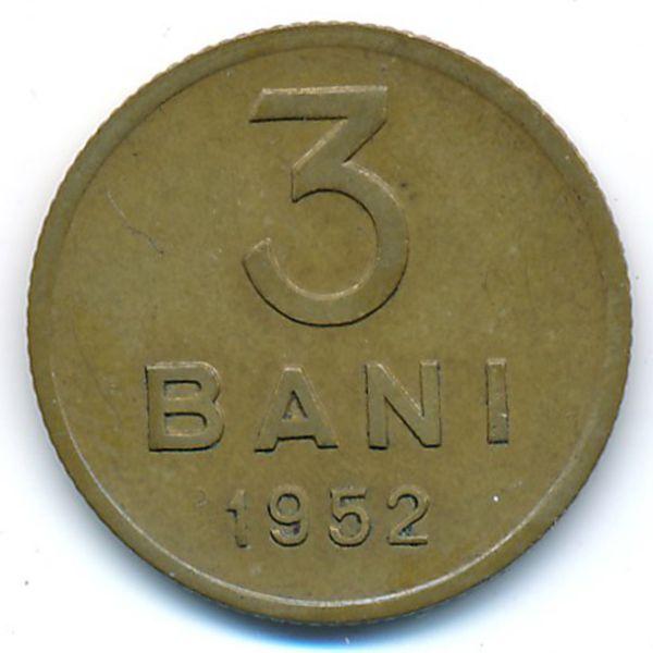 Румыния, 3 бани (1952 г.)