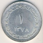 Muscat and Oman, 1 rial, 1958