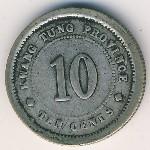 Копии, 10 центов