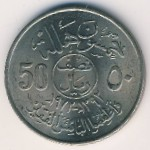United Kingdom of Saudi Arabia, 50 halala, 1972