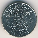 United Kingdom of Saudi Arabia, 5 halala, 1978