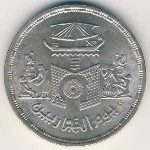 Egypt, 5 pounds, 1985