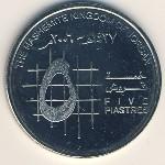 Иордания, 5 пиастров (2000–2012 г.)