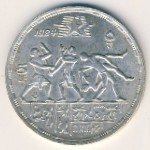 Egypt, 5 pounds, 1984