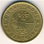 Hong Kong, 10 cents, 1948–1951