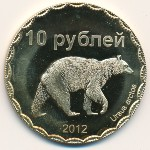 , 10 roubles, 2012