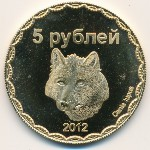 , 5 roubles, 2012