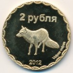 , 2 roubles, 2012