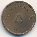 Muscat and Oman, 5 baisa, 1970