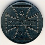 Germany, 2 kopeks, 1916