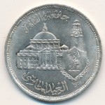 Egypt, 5 pounds, 1983
