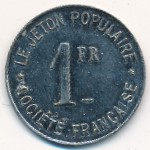 Нотгельды Франции, 1 франк