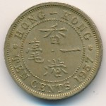 Hong Kong, 10 cents, 1955–1968
