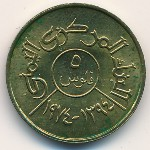 Yemen, Arab Republic, 5 fils, 1974