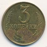 СССР, 3 копейки (1989–1990 г.)