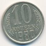 СССР, 10 копеек (1961–1990 г.)