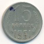 СССР, 15 копеек (1961–1991 г.)
