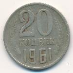 СССР, 20 копеек (1961–1990 г.)