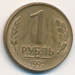 Russia, 1 rouble, 1992